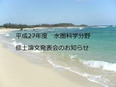 平成27年度水圏科学分野修士論文発表会