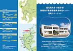 附属海洋資源環境教育研究センター