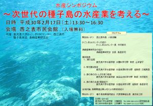 水産シンポジウム「次世代の種子島の水産業を考える」を開催しました
