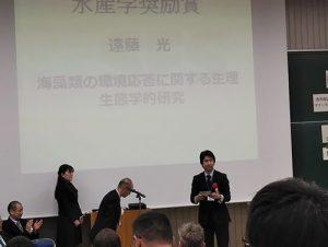 平成30年度日本水産学会で遠藤 光 助教が水産学奨励賞を受賞しました