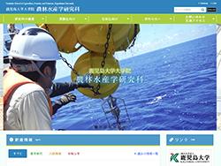 鹿児島大学大学院農林水産学研究科ホームページを公開しました