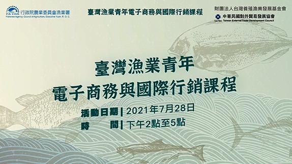 台湾行政院農業委員会主催のオンライン国際水産セミナーで佐野雅昭 教授が招聘講演を行いました